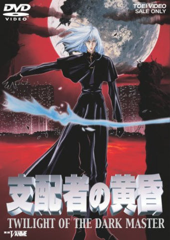 Image for Shihaisha No Tasogare Twilight Of The Dark Master