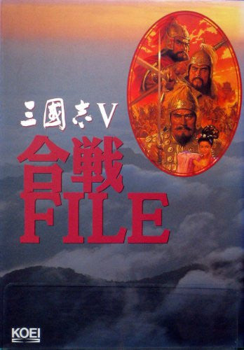 Image 1 for Records Of The Three Kingdoms Sangokushi  5 Battle File Book / Windows