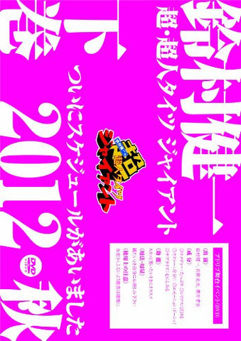 Image for No Cho Chojin Thights Giant - Tsuini Schedule Ga Aimashita 2012 Aki Part 2 Of 2