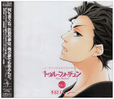 Thumbnail 2 for True Fortune Drama CD Vol.3