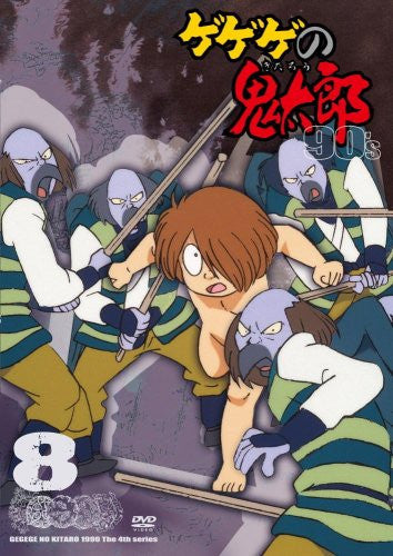 Image 1 for Gegege No Kitaro 90's 8 1996 Forth Series
