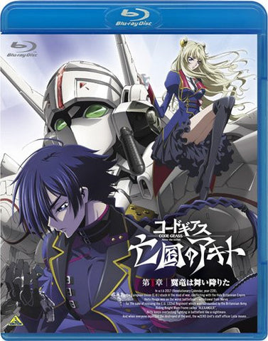 Code Geass Akito The Exiled Vol.1