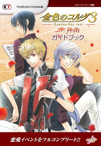 Image 1 for Kiniro No Corda 3: Another Sky Feat. Jinnan Guidebook