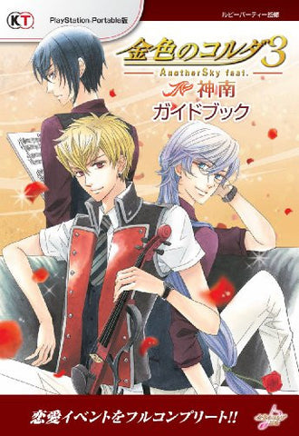 Image for Kiniro No Corda 3: Another Sky Feat. Jinnan Guidebook