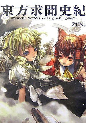 Image for Perfect Memento In Strict Sense By Zun