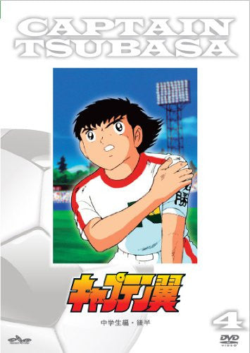 Image 1 for Captain Tsubasa / Junior High School Hen Part.2 [Limited Edition]