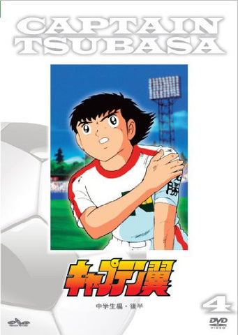 Image for Captain Tsubasa / Junior High School Hen Part.2 [Limited Edition]