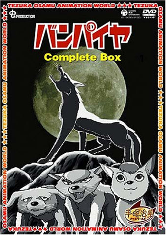 Image for Vampire Complete Box [Limited Pressing]