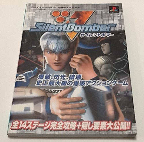Image 1 for Silent Bomber Strategy Guide Book (Play Station Winning Strategy Special) / Ps