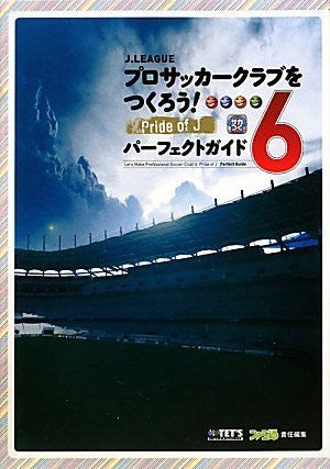 Image 1 for J League Pro Soccer Club O Tsukurou! 6: Pride Of J Perfect Guide