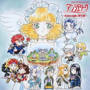 Image 1 for CD Drama Collections Angelique ~Anata no Hitomi ni Sweet Angel~