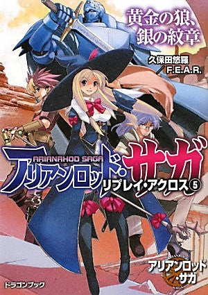 Image for Arianrhod Saga Replay Across #5 Ougon No Ookami Gin No Monshou Game Book Rpg