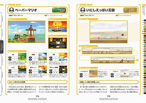 Image 2 for Dairantou Smash Brothers For Nintendo 3 Ds Fighting Perfect Guide Ultimate