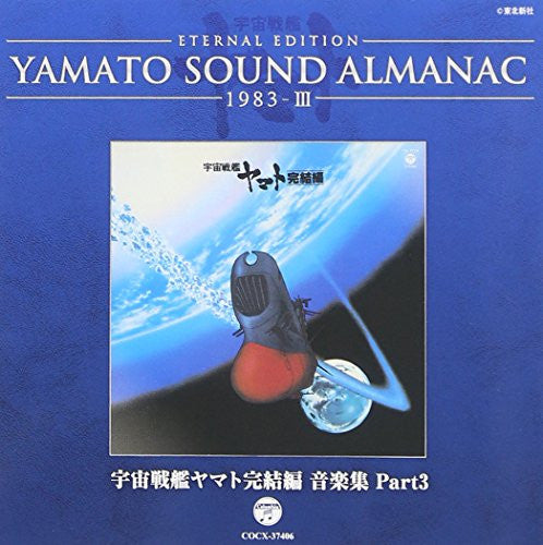 "Image 1 for YAMATO SOUND ALMANAC 1983-III ""Final Yamato Music Collection Part 3"""