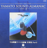 "Thumbnail 1 for YAMATO SOUND ALMANAC 1983-III ""Final Yamato Music Collection Part 3"""