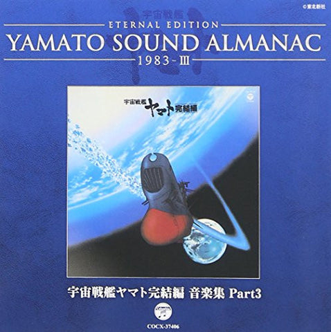 "Image for YAMATO SOUND ALMANAC 1983-III ""Final Yamato Music Collection Part 3"""