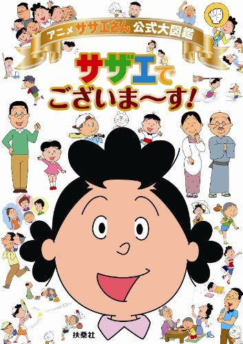 "Image 1 for Sazaesan ""Sazae De Gozaimasu"" Official Encyclopedia Art Book"