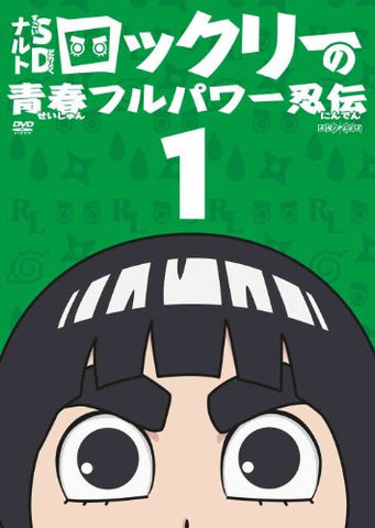 Image for Naruto SD Rock Lee No Seishun Full Power Ninden 1