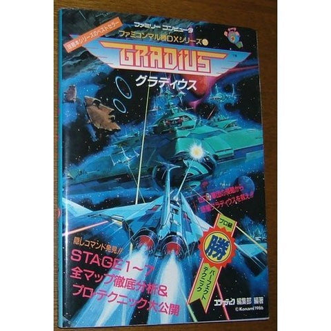 Image for Gradius Strategy Guide Book / Nes