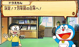 Thumbnail 5 for Doraemon: Shin Nobita no Nippon Tanjou