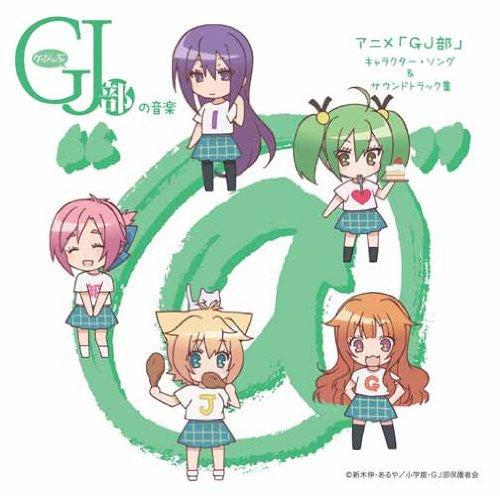 "Image 1 for GJ-bu Character Song & Soundtrack Collection GJ-bu no Ongaku ""@"""
