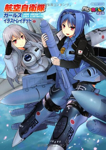 Image 1 for Jasdf Girls Illustrated   Japan Anime Book
