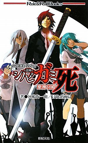 Shinobigami Replay Shinobigami Shi Sutegami Kyuuden Game Book / Rpg