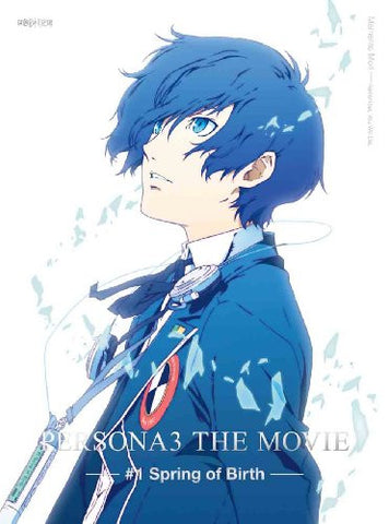 Persona3 The Movie #1 Spring Of Birth [DVD+CD Limited Edition]