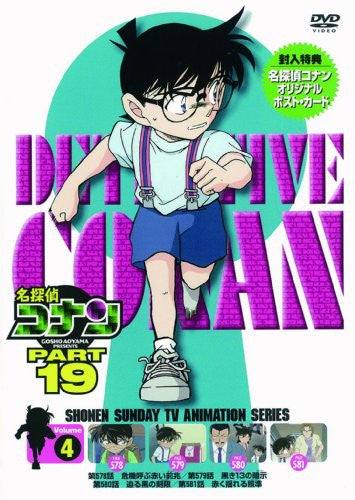 Image 1 for Meitantei Conan / Detective Conan Part 19 Vol.4