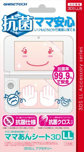 Image 1 for Antimicrobial Screen Protection Film for 3DS LL