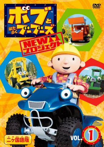 Image for Bob The Builder New Project Vol.1