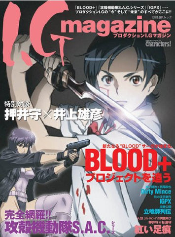 "Image for Production I.G. Magazine ""Blood +"" ""Ghost In The Shell S.A.C."" Fan Book"