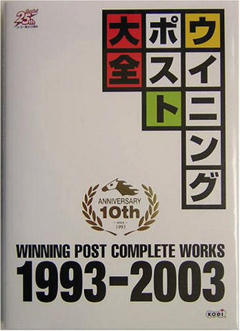 Winning Post Encyclopedia Book