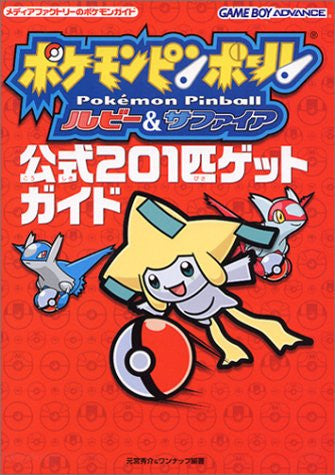 Image 1 for Pokemon Pinball Ruby & Sapphire Get 201 Pokemon Official Guide Book / Gba