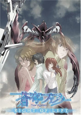 Image for Sokyu no Fafner - Right or Left