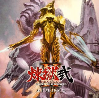 Image 1 for Rengoku II The Stairway to H.E.A.V.E.N. SOUND TRACK