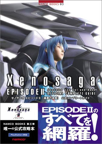 Image 1 for Xenosaga Episode Ii: Jenseits Von Gut Und Bose Official Complete Guide
