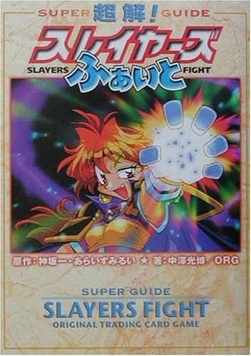 Image 1 for Slayers Fight Super Guide Game Book / Rpg