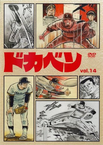 Image for Dokaben Vol.14