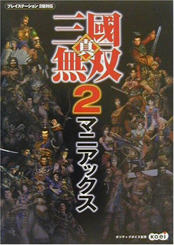 Image 1 for Dynasty Warriors 3 Maniacs / Xbox / Ps2