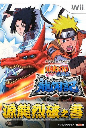 Image 1 for Naruto Shippuden Ryuujinki Wii Version Takara Tomy Official Strategy Guide Book / Wii