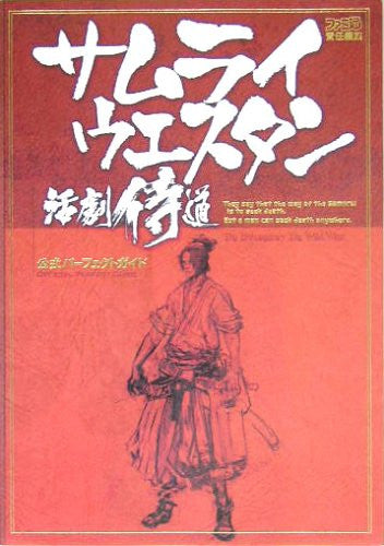 Image 1 for Samurai Western Katsugeki Samurai Dou Official Perfect Guide Book/ Ps2