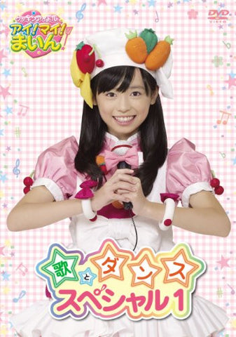 Image for Cookin Idol I! My! Main! Uta To Dance Special Vol.1