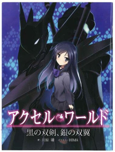 Image 2 for Accel World Vol.1 [Limited Edition]