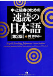 Thumbnail 1 for Sokudoku No Nihongo / Rapid Reading Japanese (Second Edition)