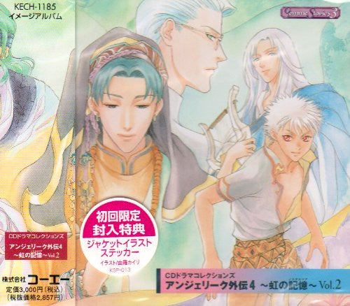 Image 1 for CD Drama Collections Angelique Gaiden 4 ~Nostalgie en Iris~ Vol.2