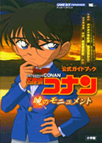 Image 1 for Case Closed Detective Conan Akatsuki No Monument Official Guide Book / Gba