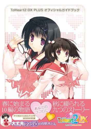 Image 2 for To Heart2 Dx Plus Official Guide Book