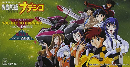 Image 1 for Martian Successor NADESICO: YOU GET TO BURNING / Like Myself