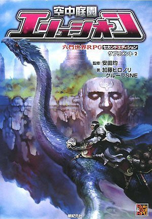 Image 1 for Rokumon World Rpg Second Edition Hanging Gardens Elysium Game Book / Rpg